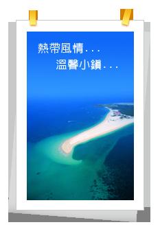 澎湖民宿-離家200里-民宿緣起