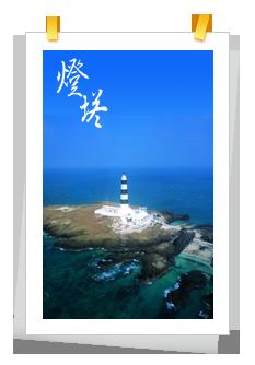 澎湖民宿-離家200里-燈塔