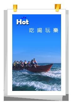 澎湖民宿-離家200里-優質行程