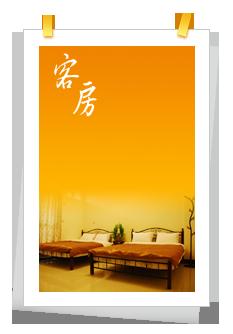澎湖民宿-離家200里-客房