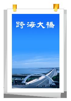 澎湖民宿-離家200里-跨海大橋