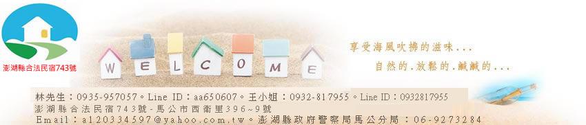 澎湖民宿-離家200里-聯絡資料